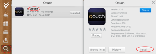 Search and Install Qouch on vShare